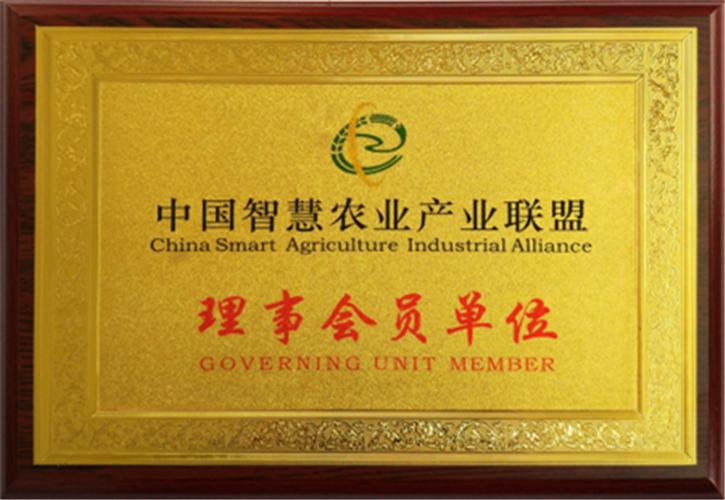 中国智慧农产业联盟理事会员单位