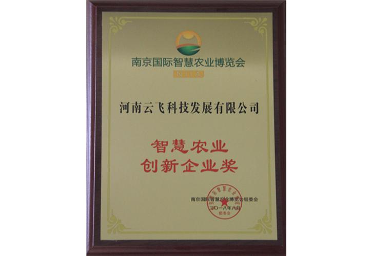 智慧农业创新企业奖