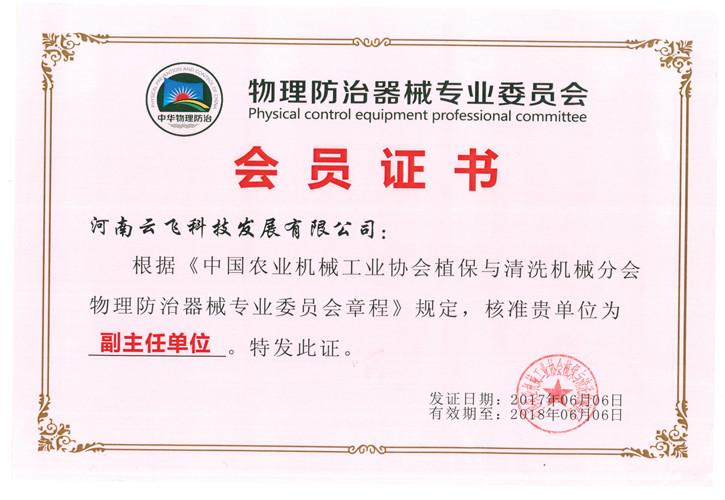 物理防治器械会员证书