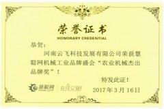 慧聪网农业机械杰出品牌荣誉证书
